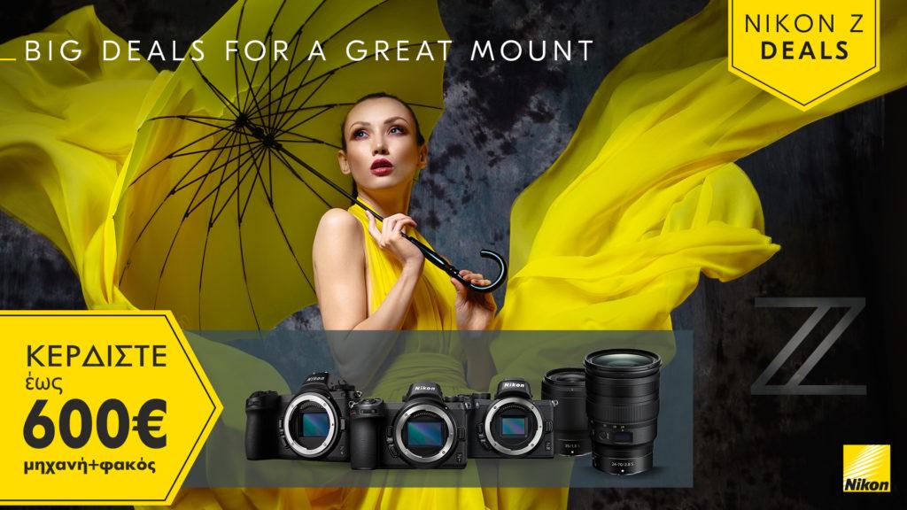 CashBack από την Nikon με επιστροφή χρημάτων μέχρι 600 ευρώ!