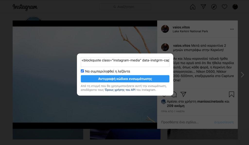 Facebook: Δεν επιτρέπεται να κάνεις ενσωμάτωση εικόνων από το Instagram σε άλλα site χωρίς άδεια του δημιουργού!