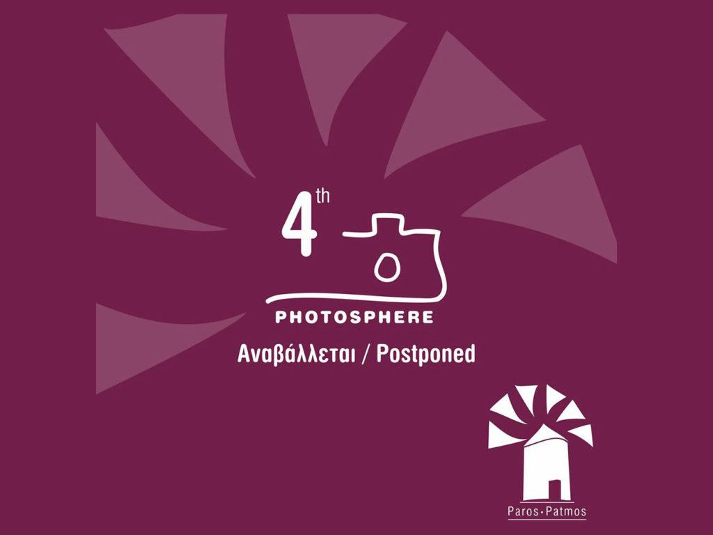 Αναβλήθηκε για το 2021 το Φεστιβάλ Φωτογραφίας Photosphere της Πάρου-Πάτμου!