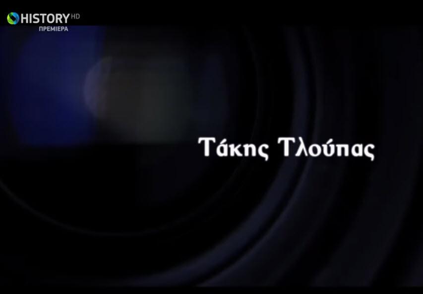 Οι κυνηγοί της αιωνιότητας  – Τάκης Τλούπας: Δωρεάν διαθέσιμο στο YouTube το πρώτο επεισόδιο της σειράς ντοκιμαντέρ για την φωτογραφία