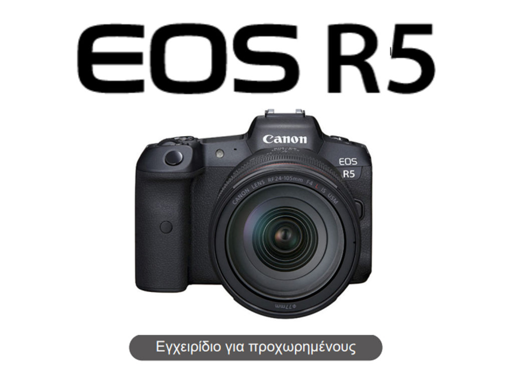 Canon EOS R5: Διαθέσιμο online το εγχειρίδιο χρήσης στα ελληνικά!