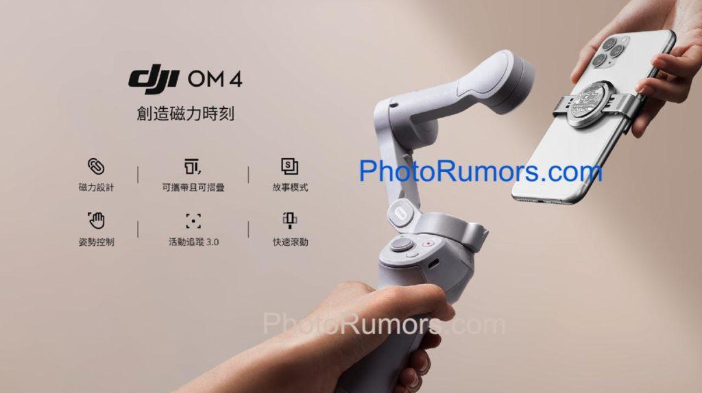 DJI Osmo Mobile 4: Διέρρευσε promo βίντεο, έρχεται με μαγνητικό mount για γρήγορη προσαρμογή!
