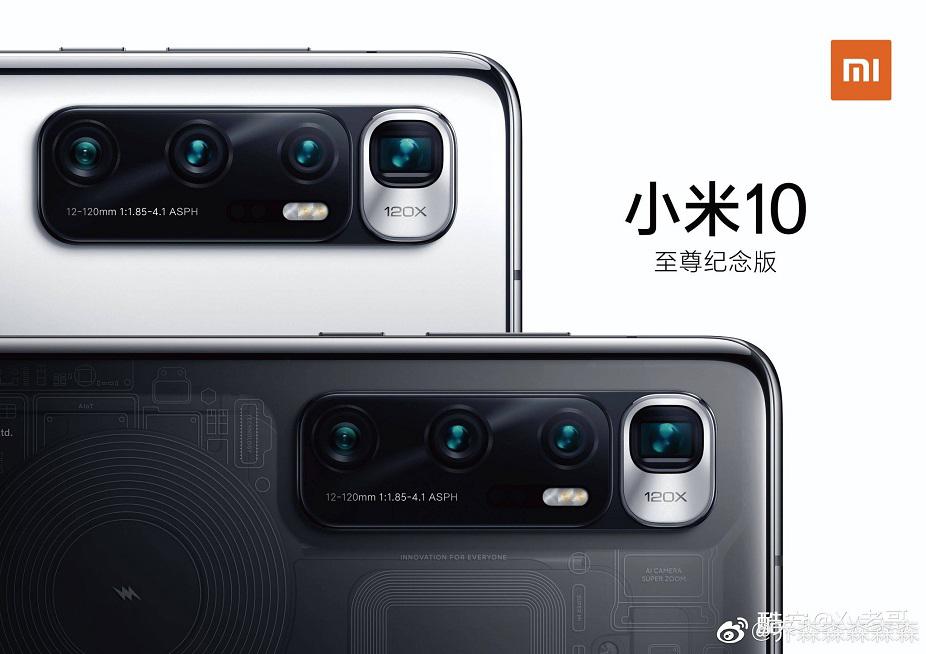 Xiaomi Mi 10 Ultra: Θα έχει 10x οπτικό ζουμ και 120x ψηφιακό ζουμ, με φακό f/1.85