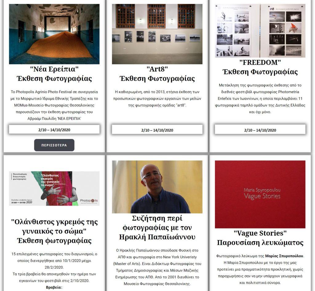 Photopolis Agrinio Photo Festival 2020: Αυτό είναι το πρόγραμμα του, ξεκινάει στις 2 Οκτωβρίου!