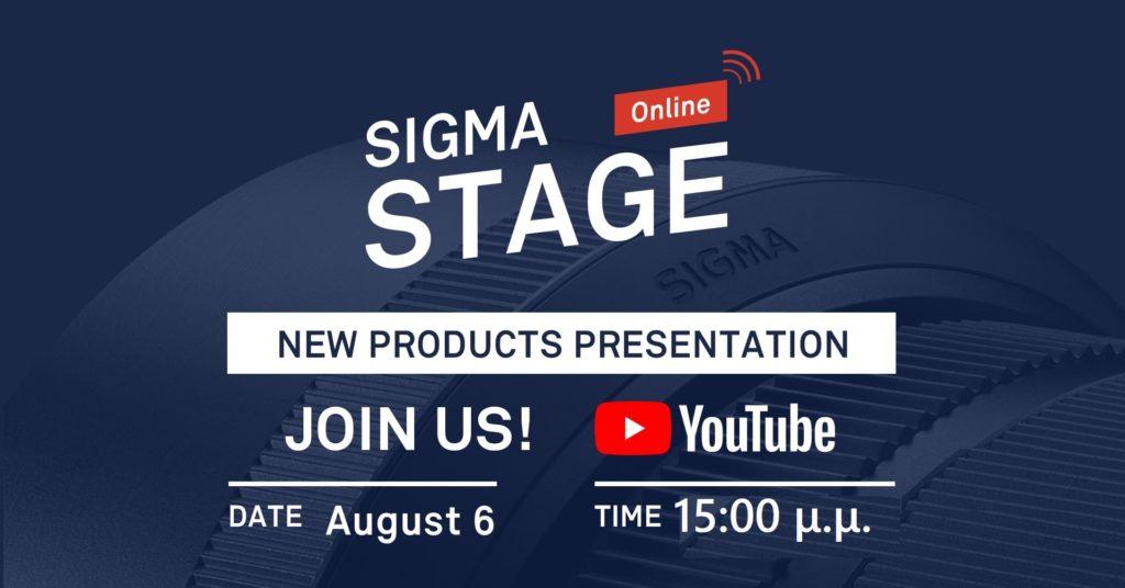 SIGMA: Στις 6 Αυγούστου, στις 15:00, έχει Livestream παρουσίαση νέων προϊόντων!