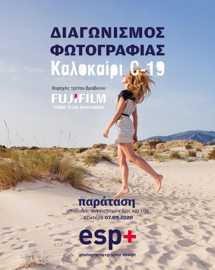 """ESP: Παράταση Καλοκαιρινού Διαγωνισμού Φωτογραφίας με θέμα """"Καλοκαίρι C-19"""""""