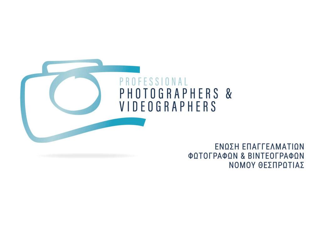 Ένωση Επαγγελματιών Φωτογράφων & Βιντεογράφων Νομού Θεσπρωτίας: Εξώδικο εναντίον των παράνομων φωτογράφων/βιντεογράφων