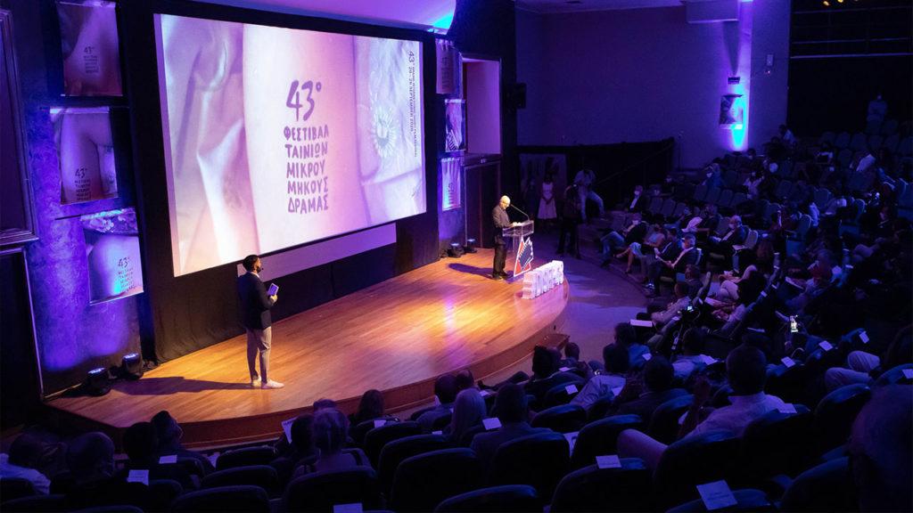 Αυτά είναι τα Βραβεία του 43ου Φεστιβάλ Ταινιών Μικρού Μήκους Δράμας!