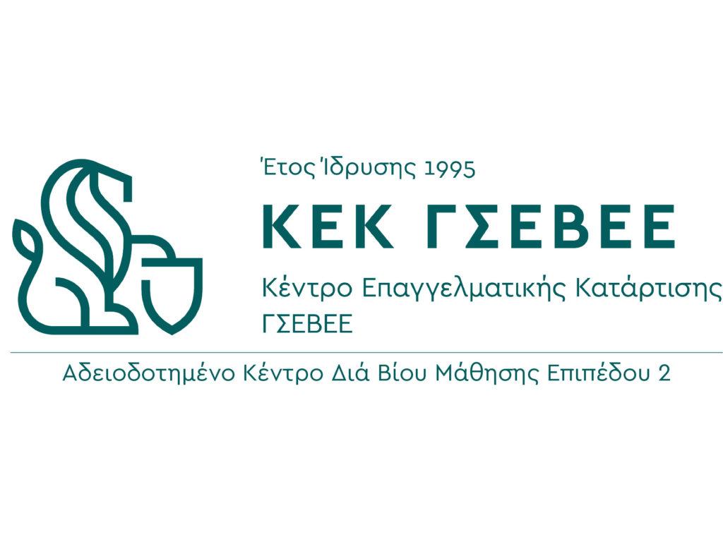 Προγράμματα επαγγελματικής κατάρτισης για φωτογράφους στο Παράρτημα Κ. Μακεδονίας ΚΕΚ ΓΣΕΒΕΕ