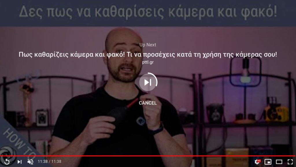 Οδηγίες για το πως να απενεργοποιήσεις την αυτόματη αναπαραγωγή βίντεο σε YouTube, Facebook και Twitter!