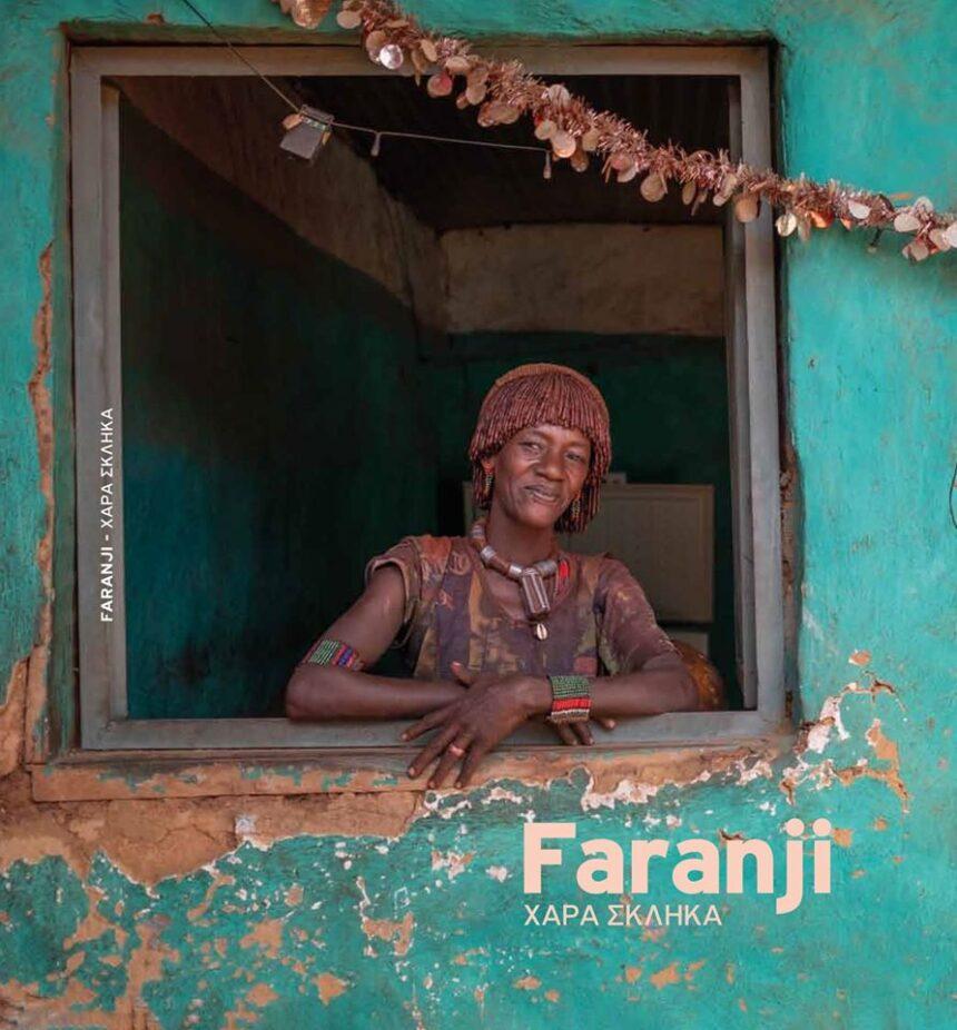 Foto Book της Εβδομάδας #3: Faranji της Χαράς Σκλήκα και συζήτηση για το πως να εκδόσεις το δικό σου φωτογραφικό βιβλίο!