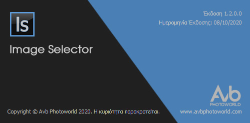 Image Selector: Αναβάθμιση για το ελληνικό λογισμικό για επιλογή φωτογραφιών!