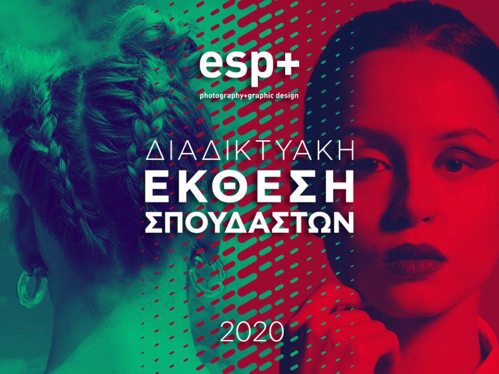 Σχολή ESP+: Παρουσίασε την πρώτη online Έκθεση των Σπουδαστών του!