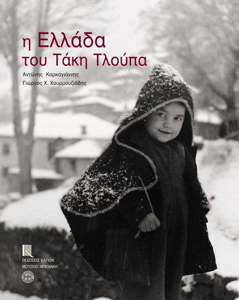 Foto Book της Εβδομάδας #1: Η Ελλάδα του Τάκη Τλούπα