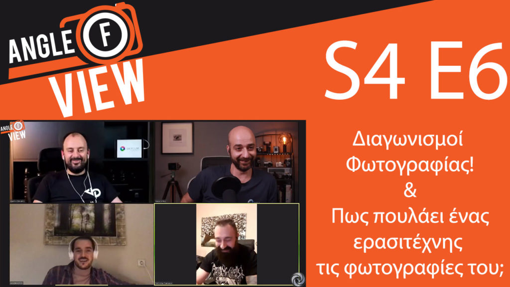 Angle of View S4 E6: Διαθέσιμη η εκπομπή μας σε YouTube, Facebook και ως Podcast σε Spotify, Google Podcasts, Apple Podcasts!