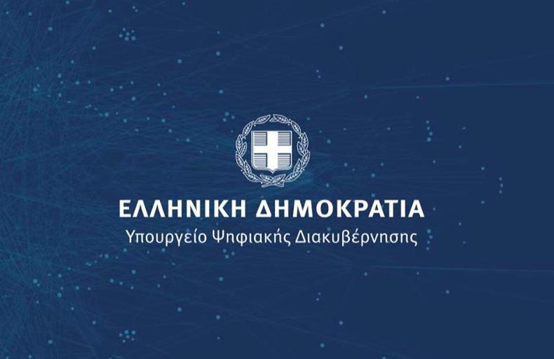 Υπουργείο Ψηφιακής Διακυβέρνησης: Ελαττώστε την χρήση του internet μέχρι το απόγευμα, στείλτε τα αρχεία σας συμπιεσμένα