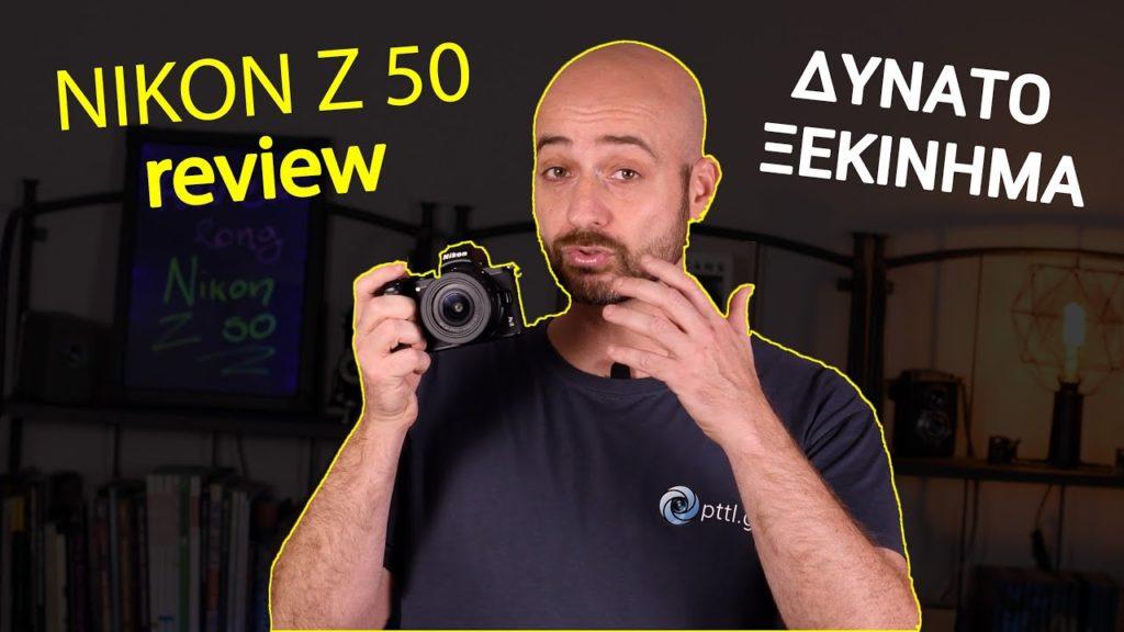 Nikon Z 50: Review με πραγματικές λήψεις! Πως στέκεται η πρώτη APS-C mirrorless κάμερα της Nikon;
