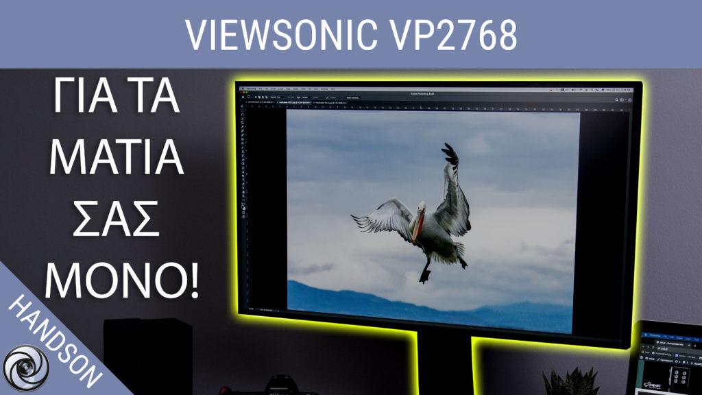 ViewSonic VP2768: Δοκιμάζουμε την 2Κ οθόνη για φωτογράφους!