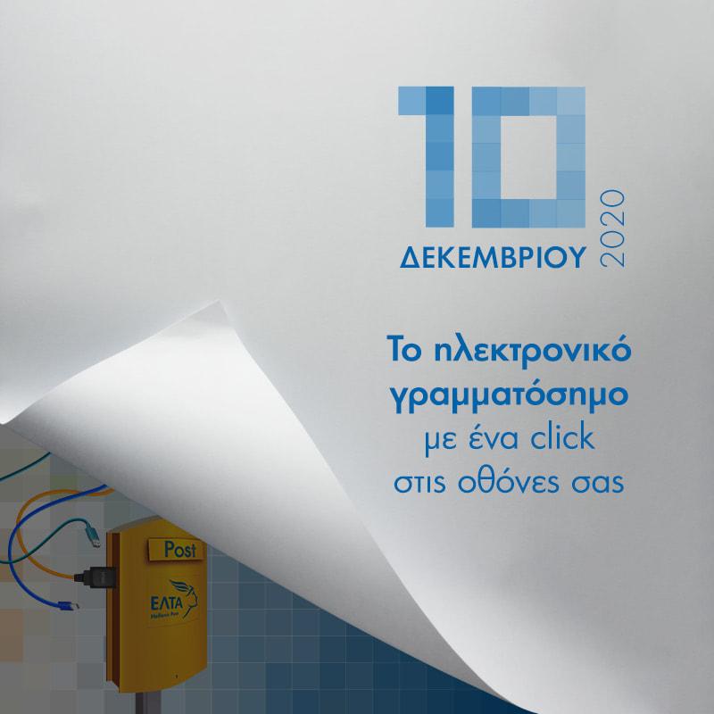 Ψηφιακό Γραμματόσημο: Από σήμερα ξεκινάει η διάθεση του από τα ΕΛΤΑ!
