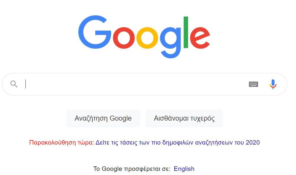 "Google Year In Search 2020: Μέσα στις πιο δημοφιλείς αναζητήσεις στην Ελλάδα το ""Φωτογραφείο κοντά μου"""