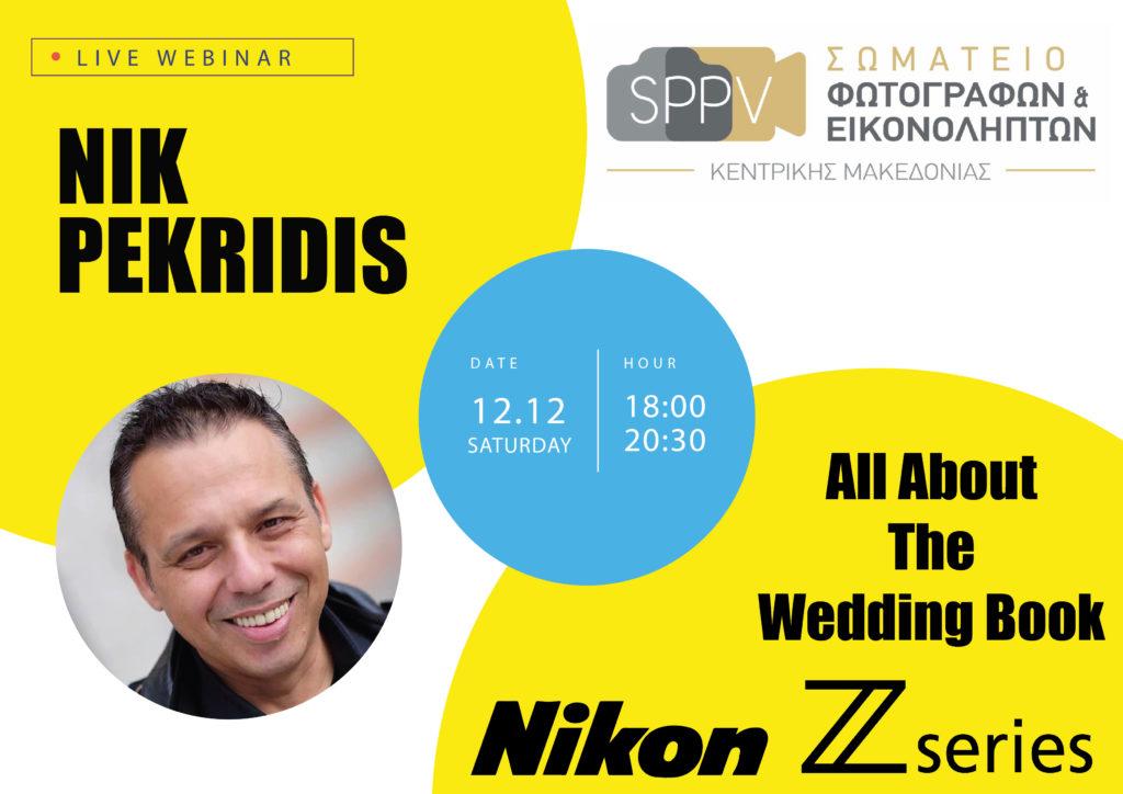 Δωρεάν Webinar για τα μέλη του Σωματείου Φωτογράφων & Εικονοληπτών Κ.Μακεδονίας με τον Νίκο Πεκρίδη!
