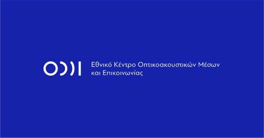 EKOME: Ξεκινά η εφαρμογή του κινήτρου φορολογικής ελάφρυνσης για τις οπτικοακουστικές παραγωγές!