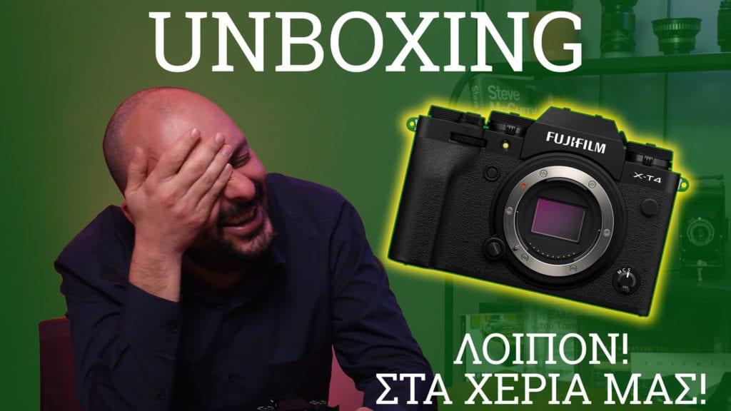 Fujifilm X-T4: Αποκαλύπτεται σε unboxing στο κανάλι μας!