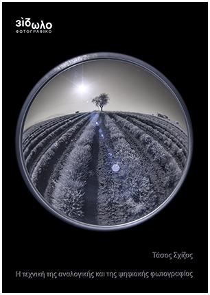 Η τεχνική της αναλογικής και της ψηφιακής φωτογραφίας: Δωρεάν ελληνικό e-book από τον Τάσο Σχίζα