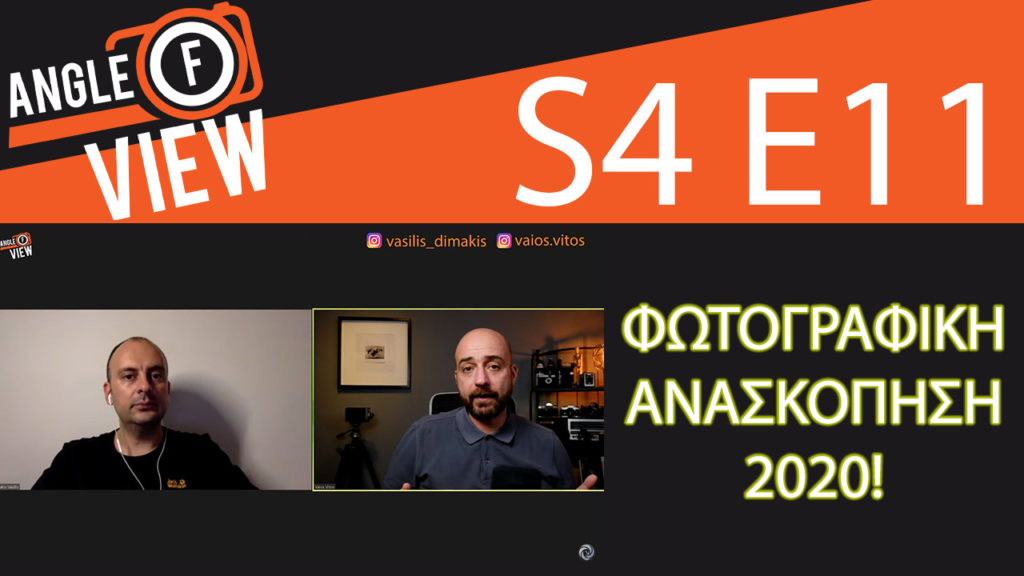 Angle of View S4 E11: Φωτογραφική ανασκόπηση 2020 σε YouTube, Facebook και σε Apple, Google Podcast και Spotify!
