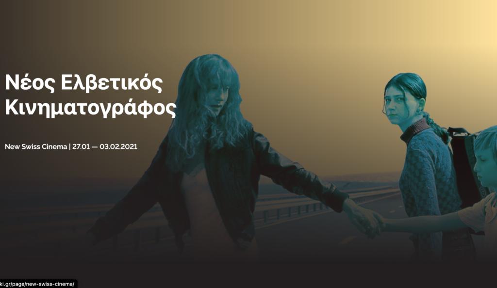 Tαινιοθήκη της Ελλάδος: Swiss Films, αφιέρωμα στον νέο Ελβετικό κινηματογράφο!