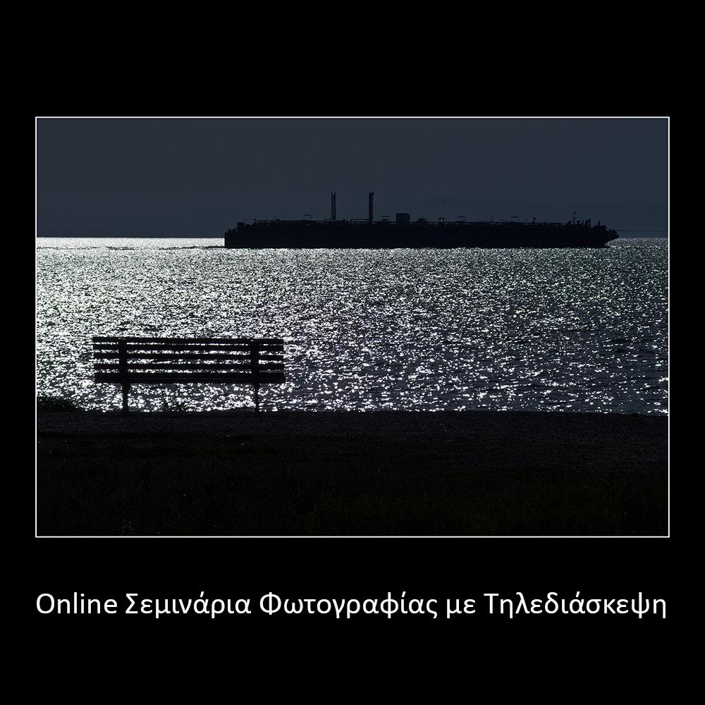 Νέος κύκλος online μαθημάτων φωτογραφίας με τηλεδιάσκεψη από τον Τάσο Σχίζα!