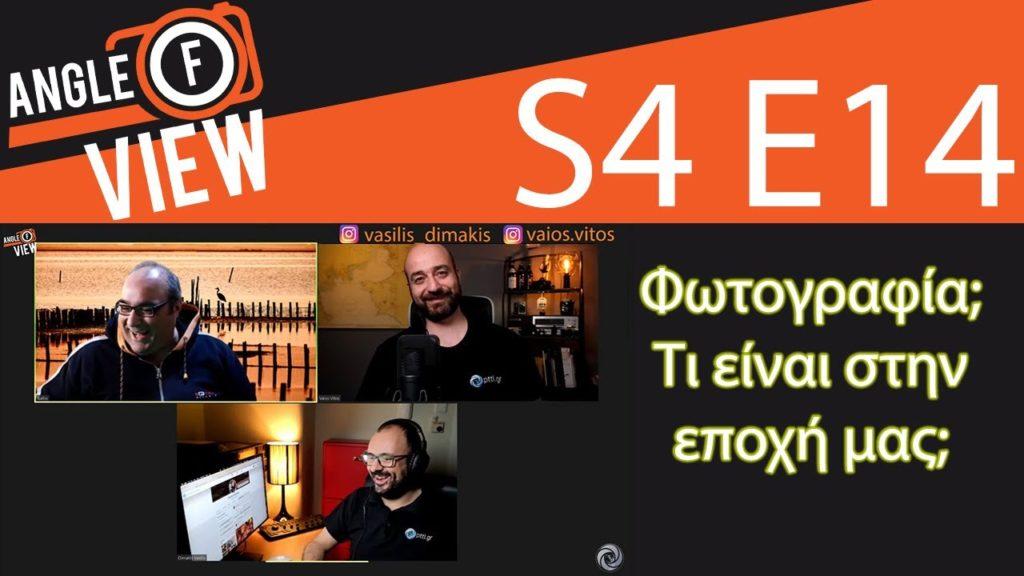 Διαθέσιμο το AOV S4 E14! Δες το στο YouTube ή άκουσε το Podcast!