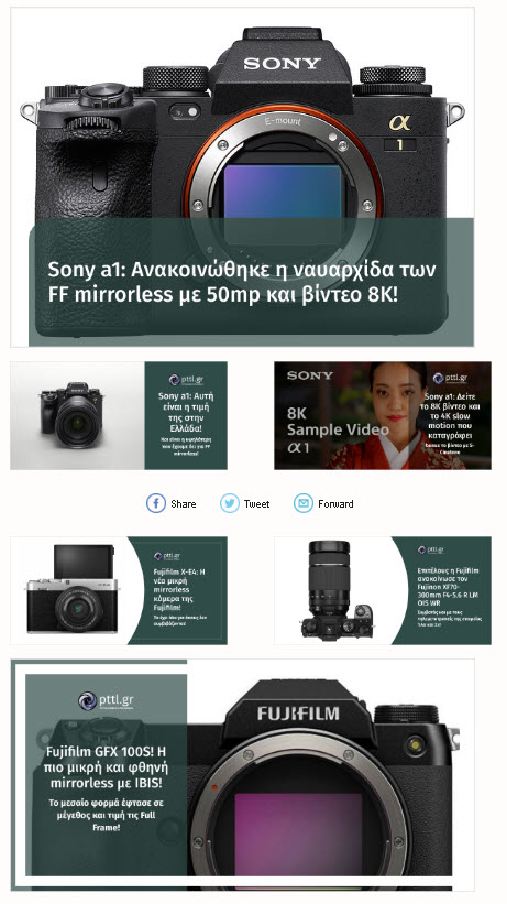 PhotoNews Flash 2! Όλα τα καυτά νέα στο Newsletter μας κάθε εβδομάδα!