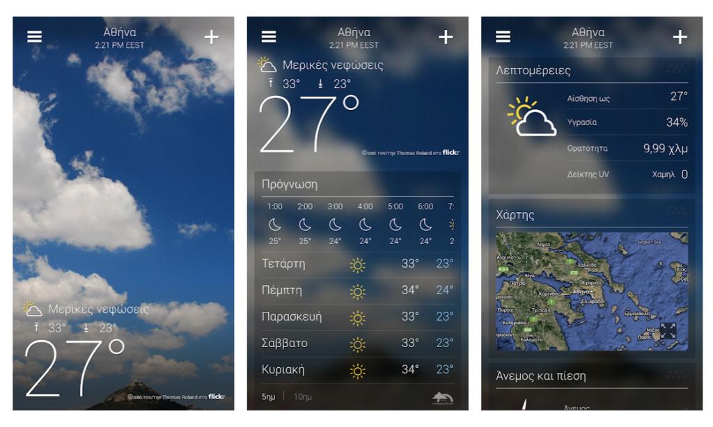 Αυτές είναι οι καλύτερες δωρεάν εφαρμογές για να παρακολουθείς τον καιρό σε Android, iOS και Web!
