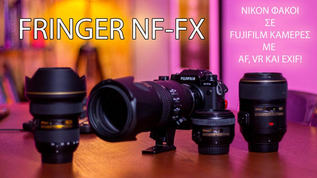 Fringer NF-FX! Νέο βίντεο στο κανάλι μας για τον έξυπνο adapter για Nikon φακούς σε Fujifilm κάμερες!