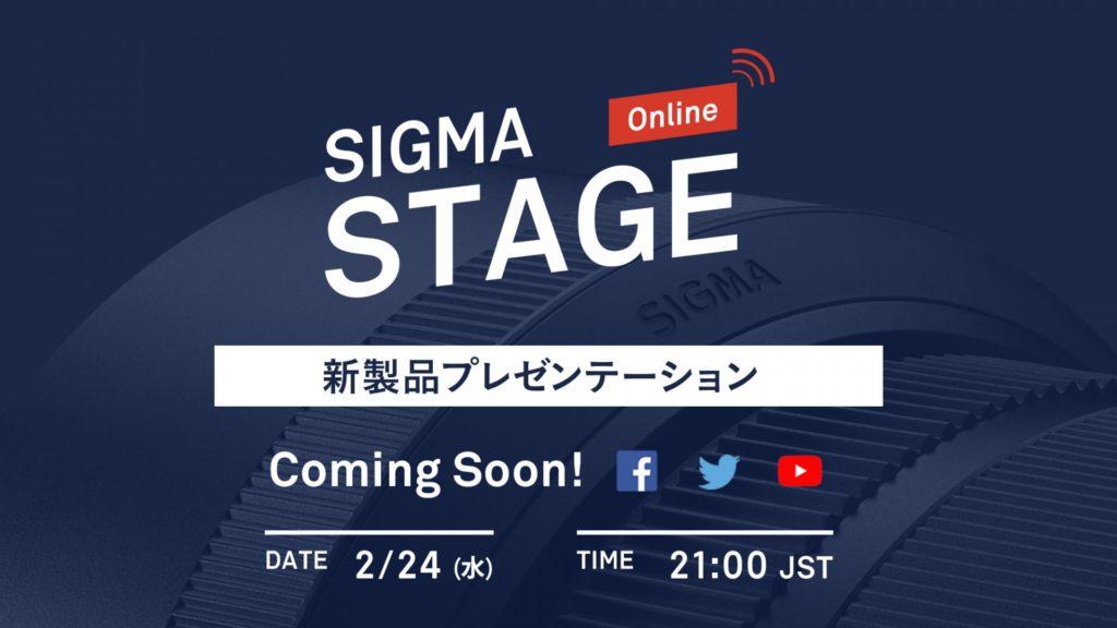 Αύριο η online παρουσίαση της SIGMA, διαβάστε που θα την δείτε!
