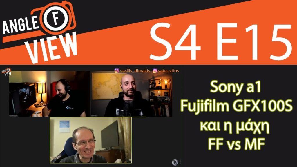 AOV S4 E15: Διαθέσιμο σε YouTube και ως Podcast! Sony a1 vs Fujifilm GFX100S και FF vs MF!