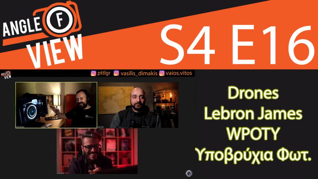AOV S4 E16: Διαθέσιμη η εβδομαδιαία φωτογραφική YouTube/Facebook εκπομπή και Podcast!
