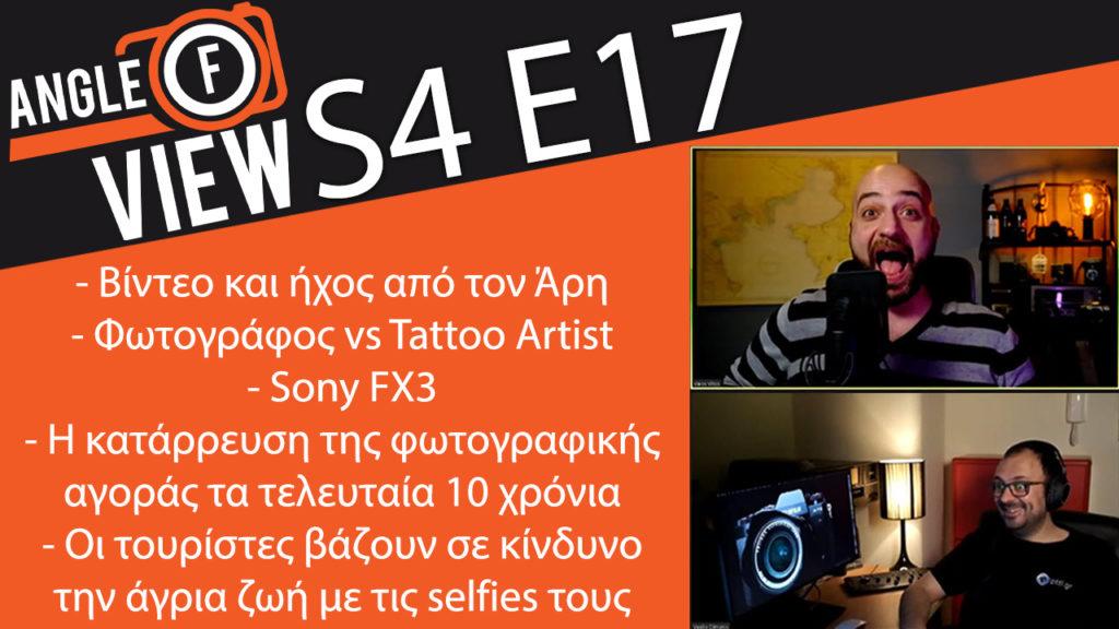 AOV S4 E17: Διαθέσιμη η εβδομαδιαία φωτογραφική YouTube/Facebook εκπομπή και Podcast!