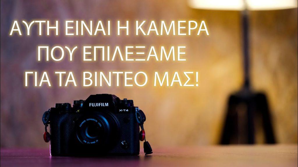 Αυτοί είναι οι λόγοι για τους οποίους επιλέξαμε την Fujifilm X-T4 για τα βίντεο στο κανάλι μας!