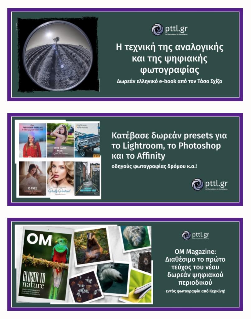 PhotoNews Flash 3! To μόνο Newsletter που χρειάζεσαι!