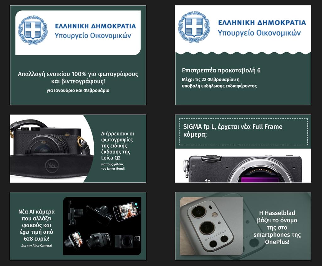 PhotoNews Flash 4! To  Newsletter των φωτογράφων!