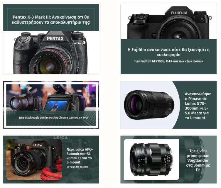 PhotoNews Flash 5! To Newsletter των φωτογράφων!