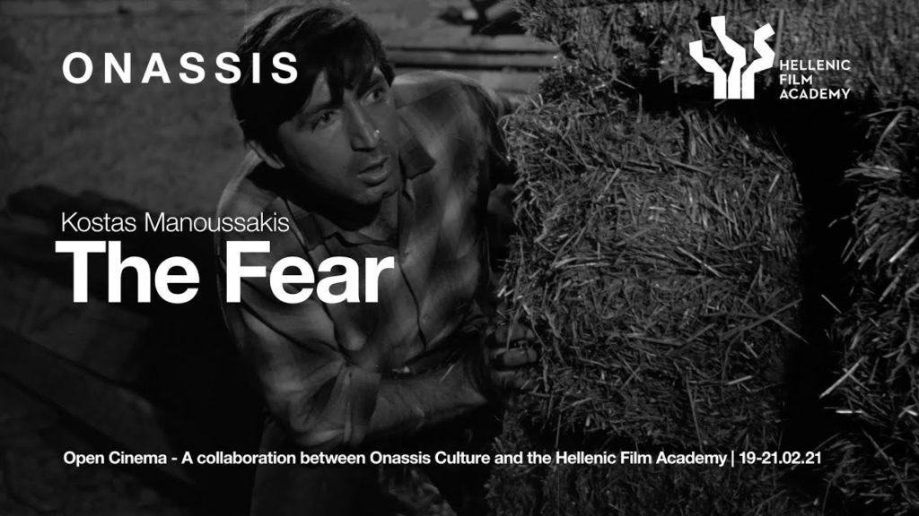 Ο Φόβος και Η εαρινή σύναξις των Αργοφυλάκων : Δες τα μέχρι σήμερα, δωρεάν στο YouTube!