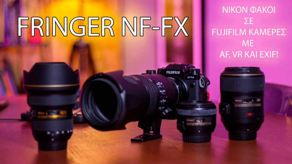 Αναβάθμιση Firmware για τον Fringer NF-FX για Nikon φακούς σε Fujifilm X κάμερες!