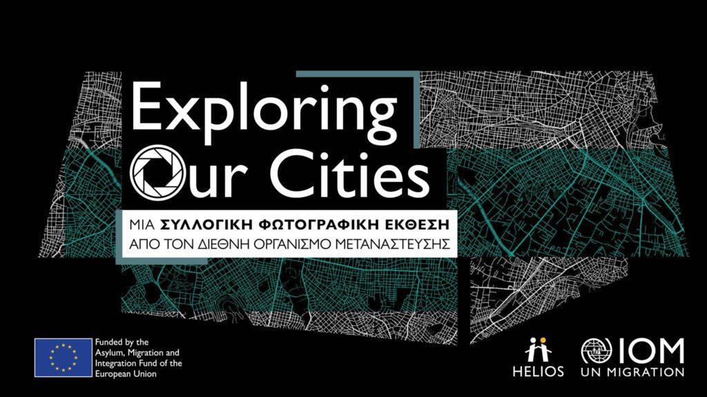 Εξερευνώντας τις πόλεις μας: Έκθεση φωτογραφίας Ελλήνων και προσφύγων!