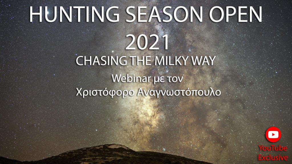 Πως να φωτογραφίσεις τον Γαλαξία: Εφαρμογές,  εξοπλισμός και ρυθμίσεις!
