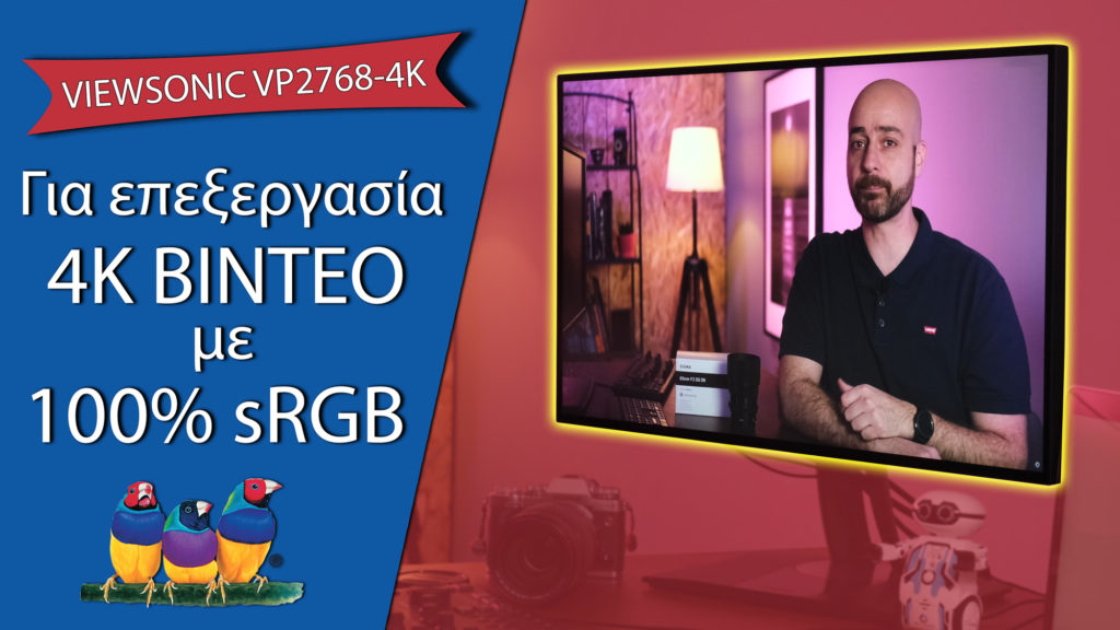 ViewSonic VP-2768-4K: Επεξεργασία 4Κ βίντεο και φωτογραφίας σε μία οθόνη υψηλής ανάλυσης!
