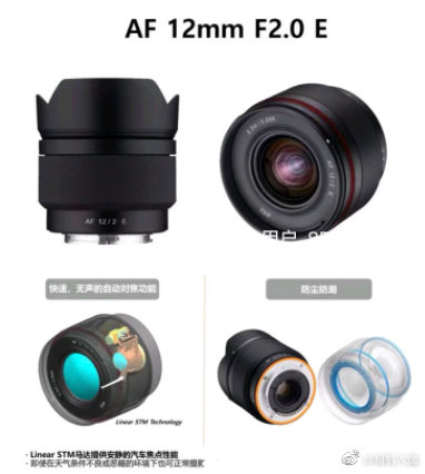 Samyang AF 12mm f/2: O επόμενος φακός για αστροφωτογράφους, διέρρευσαν φωτογραφίες!