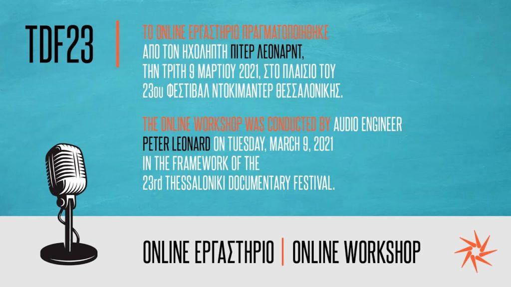 Φεστιβάλ Κινηματογράφου Θεσσαλονίκης: Δωρεάν Workshop για Podcast και διαγωνισμός!